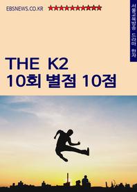 더 케이투(THE K2) 10회 별점 10점 (드라마 한자 : 복수)