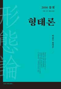 형태론. 18권 1호. 통권 35호