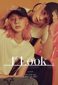 퍼스트룩(1st Look) 2017년 129호 (격주간지)