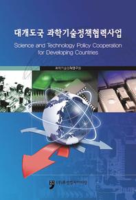 대개도국 과학기술정책협력사업
