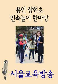 서울교육방송 교육채널 24시. 4호(보이텔스바흐 논쟁수업, 용인 상현초 민속놀이)