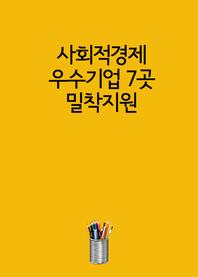 사회적경제 우수기업 7곳 밀착지원 (가온, 공공미술프리즘, 컬쳐앤유 등)