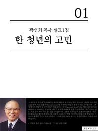 (곽선희 목사 설교1집) 한 청년의 고민_통합권