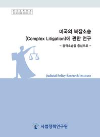 미국의 복잡소송(Complex Litigation)에 관한 연구 -광역소송을 중심으로-