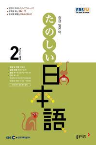 중급 일본어(방송교재 2019년 2월)