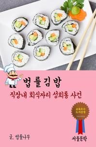 법률 김밥   직장내 회식자리 성희롱 사건