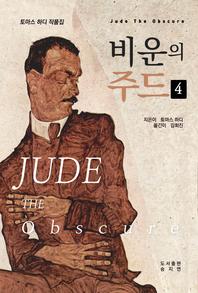 비극문학의 정수 비운의 주드. 4