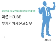 더존 i-CUBE 부가가치세신고실무