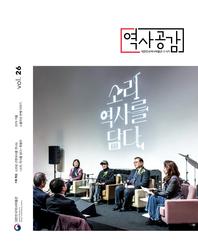 대한민국역사박물관  역사공감  2019 겨울호. Vol.26