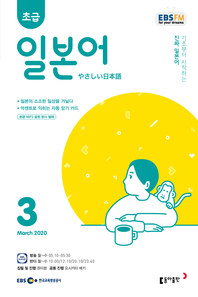 초급 일본어(EBS 방송교재 2020년 3월)