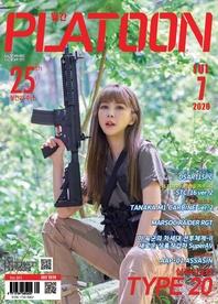 플래툰 2020년 07월호