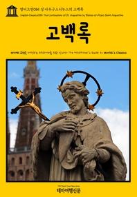 영어고전085 성 아우구스티누스의 고백록(English Classics085 The Confessions of St. Augustine by Bisho