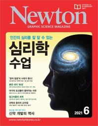 월간 뉴턴 Newton 2021년 06월호