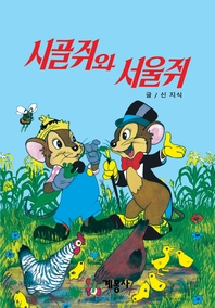 디즈니 그림 명작 : 시골쥐와 서울쥐.19