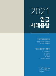2021 임금사례총람