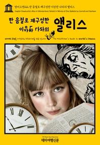 영어고전122 루이스 캐럴의 한 음절로 재구성한 이상한 나라의 앨리스(English Classics122 Alice in Wonde