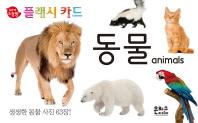 아기지능방 플래시카드: 동물