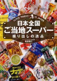 日本全國ご當地ス-パ-掘り出しの逸品