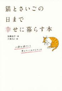 猫とさいごの日まで幸せに暮らす本