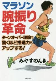 マラソン腕振り革命 タ-ンオ-バ-理論で驚くほど推進力がアップする!