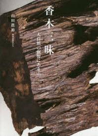 香木三昧 大自然の叡智にあそぶ