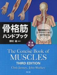 骨格筋ハンドブック 機能解剖からエクササイズまで一目でわかる