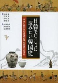 日韓でいっしょに讀みたい韓國史 未來に開かれた共通の歷史認識に向けて