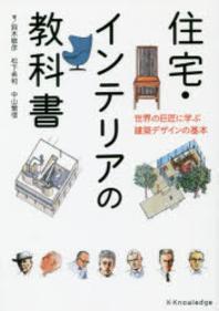住宅.インテリアの敎科書 世界の巨匠に學ぶ建築デザインの基本