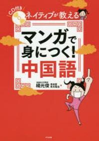 ネイティブが敎えるマンガで身につく!中國語