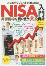 スマホ&タブレットではじめる!NISA入門 非課稅わくを賢く使うマル得投資術 好機を逃さずネットトレ-ド!