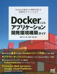 DOCKERによるアプリケ-ション開發環境構築ガイド DOCKERの基本から現場で使える實踐的なテクニックまで