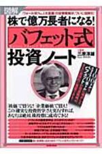 「バフェット式」投資ノ―ト