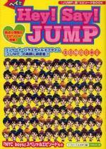 ヘイ!!HEY!SAY!JUMP まるごと1冊!「JUMP」の素顔に超密着!!「NYC BOYS」情報も收錄☆ 「JUMP」超[10]エピソ-ドBOOK