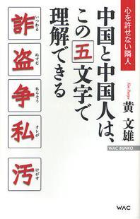 中國と中國人は,この五文字で理解できる 心を許せない隣人