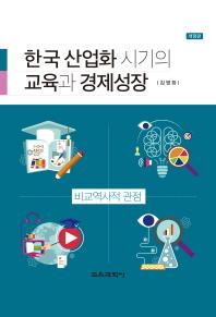 한국 산업화 시기의 교육과 경제성장