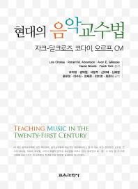 현대의 음악교수법