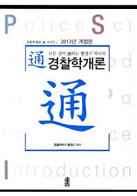 모든 것이 통하는 황영구 박사의 통 경찰학개론(2013)