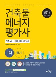 건축물 에너지평가사 3과목: 건축설비시스템 1차 필기(2017)