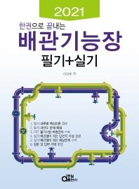 한권으로 끝내는 배관기능장 필기+실기(2021)