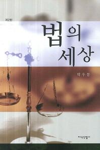 법의 세상
