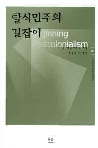 탈식민주의 길잡이