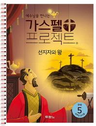 예수님을 만나는 가스펠 프로젝트 구약. 5 : 선지자와 왕(저학년 교사용)