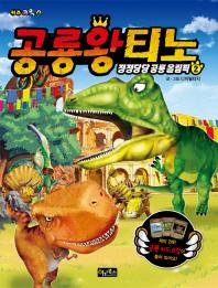공룡왕 티노. 2