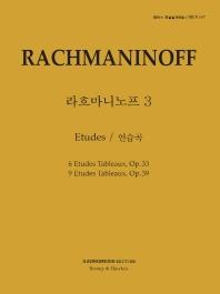 피아노 지상공개레슨 ISLS. 147: 라흐마니노프. 3: 연습곡