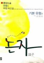 기본유형편(논자)(2008)