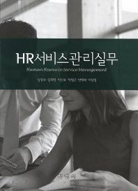 HR서비스관리실무