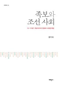 족보와 조선 사회