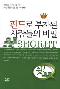 펀드로 부자된 사람들의 비밀