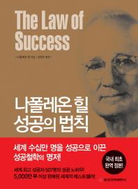 나폴레온 힐 성공의 법칙