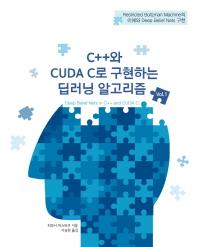 C++와 CUDA C로 구현하는 딥러닝 알고리즘. 1